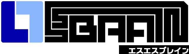 SS-BRAIN エスエスブレイン